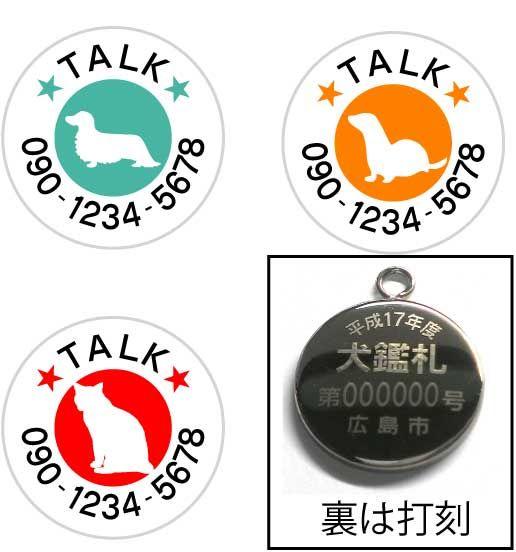 迷子札 ネームプレート 犬種・猫種シルエット名いれ込み_表面シルエットと色をお選びください