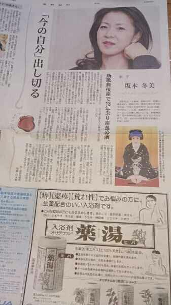 【】坂本冬美*新聞*3枚*2014.5*2014.4* コンサートグッズの画像