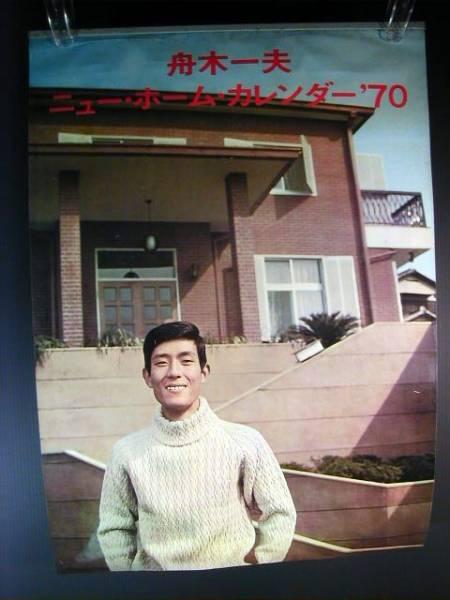 1970年カレンダーポスター  舟木一夫  コロムビア (高校三年生) 希少品 PR 宣伝 広告