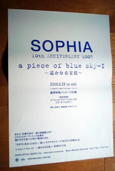 SOPHIA 10th ANNIVERSARY 2005 未使用告知ポスター