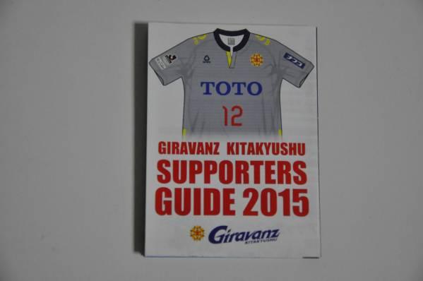 ギラヴァンツ北九州2015シーズン試合日程