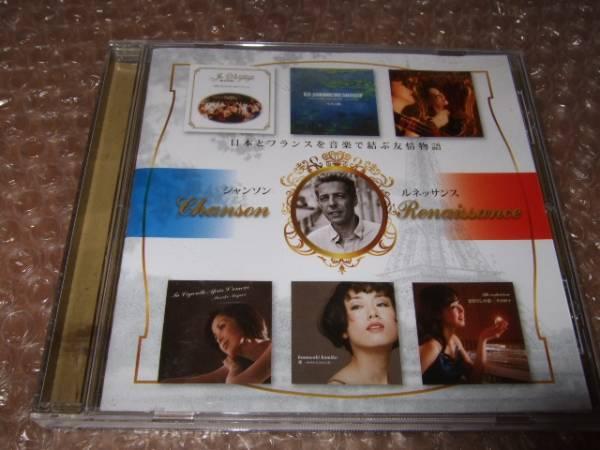 CD シャンソン・ルネッサンス_画像1