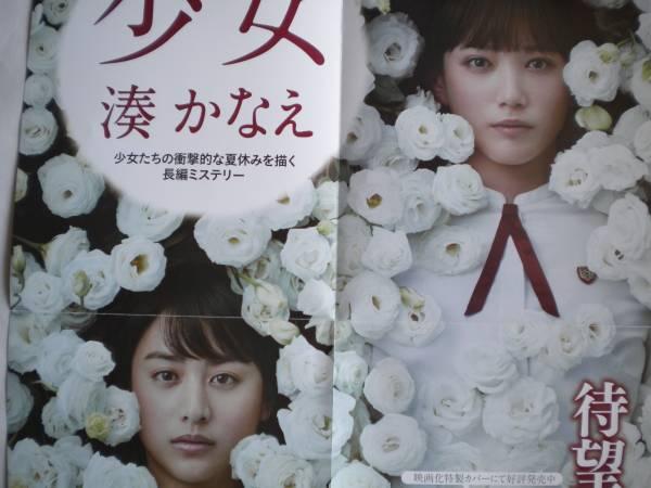 本田翼+山本美月 少女 湊かなえ A2 ポスター グッズの画像