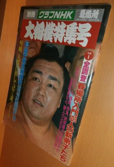 別冊グラフNHK 大相撲特集号 琴風 昭和55年 夏場所1980年5月号_画像1