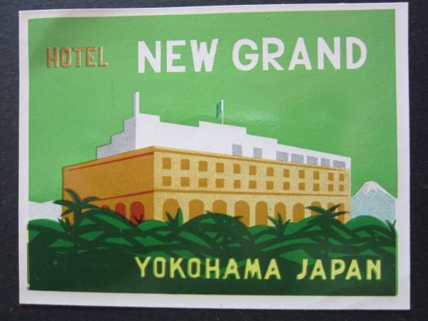 ホテル ラベル■ホテルニューグランド■横浜■ステッカー(緑)_画像1