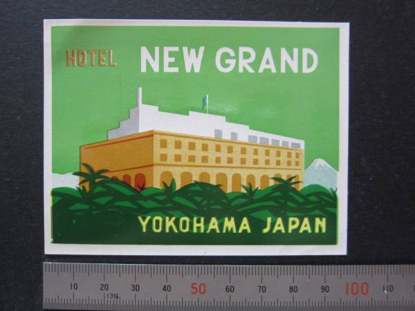 ホテル ラベル■ホテルニューグランド■横浜■ステッカー(緑)_画像3