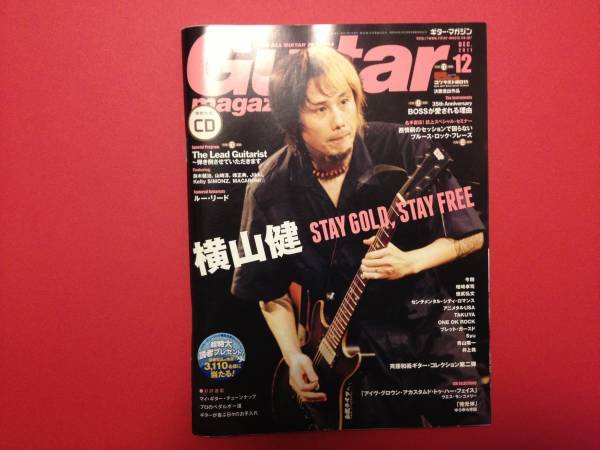 横山 健 特集 ギター・マガジン 2011年 12月号 CD付き BOSS