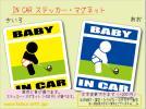 ■BABY IN CARマグネットゴルファーB!■ゴルフ 赤ちゃん ベビー シール 車に乗ってます ステッカー/マグネット選択可能☆即買(3