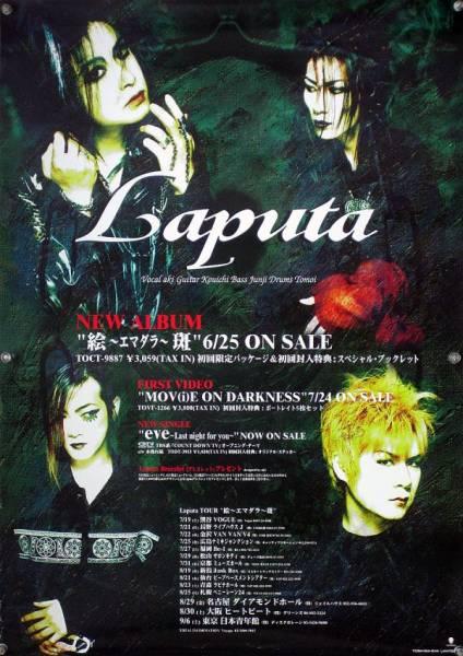 Laputa ラピュータ B2ポスター (1K03015)
