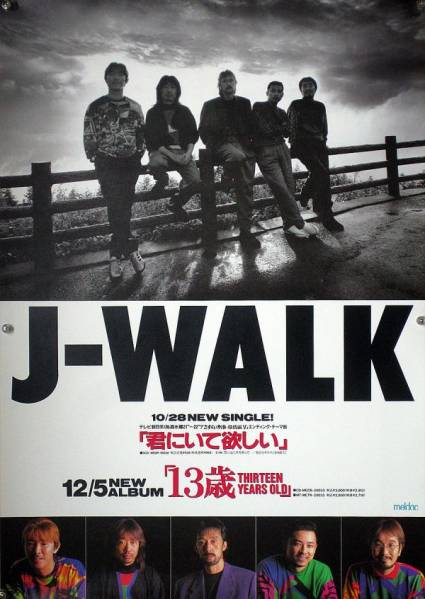 JAYWALK J-WALK ジェイ・ウォーク B2ポスター (1P13003)