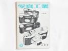 写真工業 1957年の写真工業界はどう進むのか ライカM3 1957年1月
