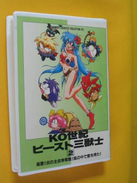 アニメカセット。KO世紀ビースト三獣士 2。良好品。_画像1