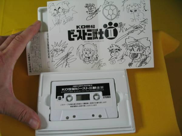 アニメカセット。KO世紀ビースト三獣士 2。良好品。_画像2
