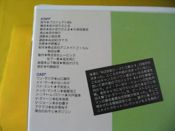 アニメカセット。KO世紀ビースト三獣士 2。良好品。_画像3