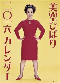 ★〓2016年/カレンダー/美空ひばり /CL-257/送料500円新品 コンサートグッズの画像