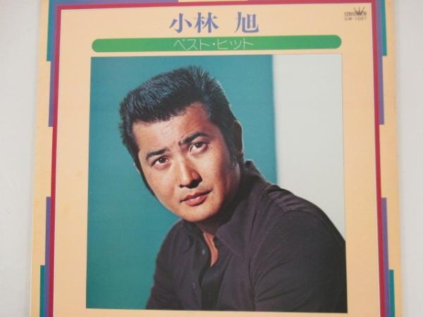 【小林旭 / ベスト・ヒット】 ★ クラウン ★ LPレコード GW-1021