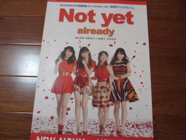 Not yet alreaby  ポスター A3 送料込み