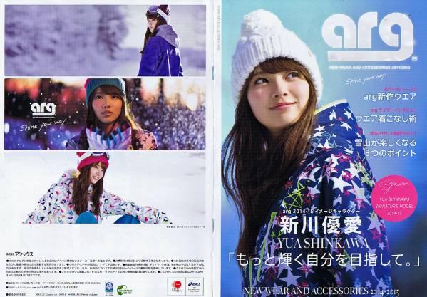 新川優愛 ARGカタログ 2014-2015