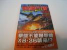 通商護衛機動艦隊 興国の楯1945 超爆撃機撃墜指令! 林譲治