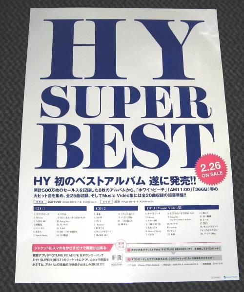 ω4 HY/SUPER BEST 告知ポスター