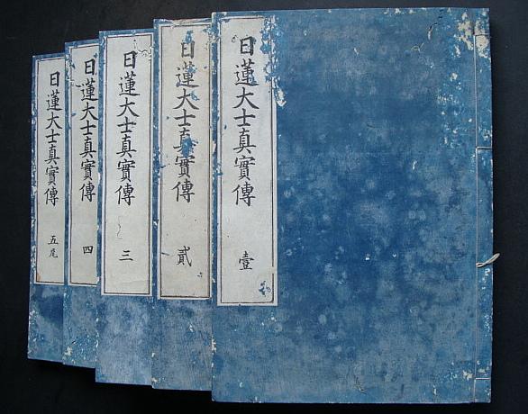 慶應三年/日蓮大士真實傳(全五冊揃)/日蓮宗、本、古書、古文書