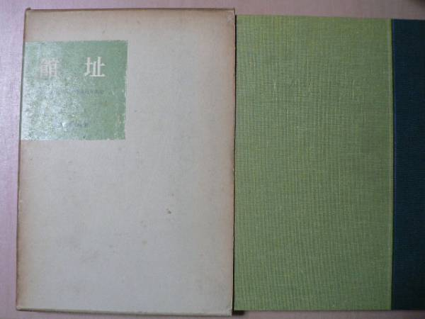 館址 東北地方における集落址の研究/東京大学出版会 1958年 遺跡