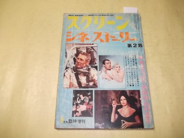 ●昭44年/スクリーン「シネストーリー」第2集吸血鬼他臨時増刊号