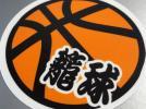 ▼バスケットボール【籠球】 ステッカー耐水▼バスケ大好き_(1