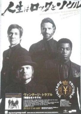 ヴィンテージ・トラブル 華麗なるトラブル ポスター