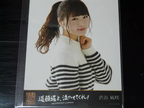 DOCUMENTARY OF NMB48道頓堀よ,泣かせてくれ生写真DVD渋谷凪咲