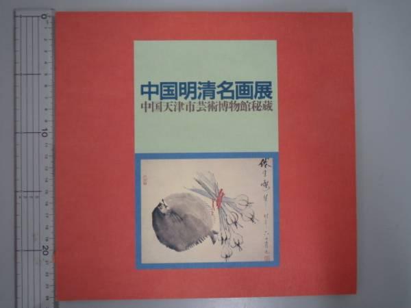 中国美術の情報