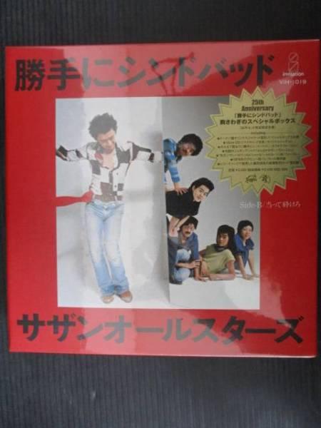 0577P☆サザンオールスターズ/勝手にシンドバッド25周年記念/CD