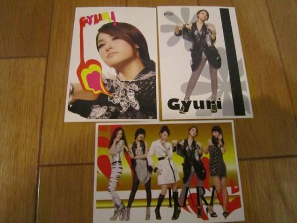 切手可★KARA★Gyuri カード