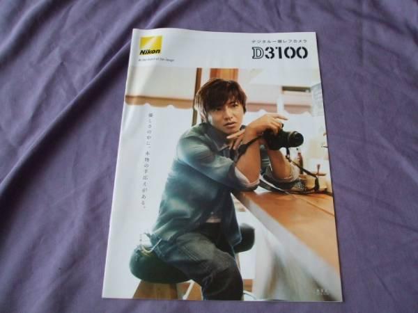 4180カタログ*ニコン*D3100*2010.9発行13P