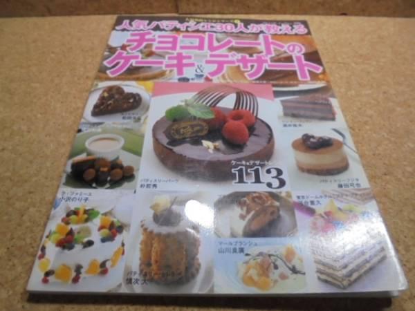 ●◎人気パティシエ30人が教える チョコレートのケーキ&デザート_画像1