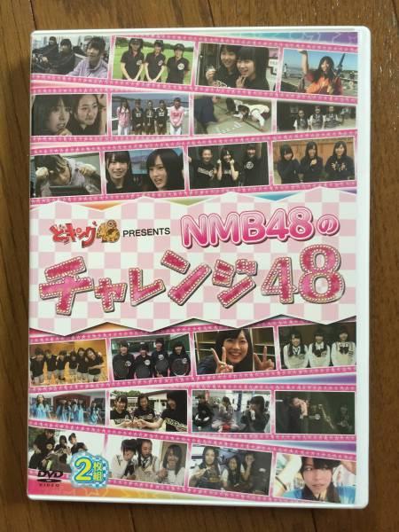 【NMB48】チャレンジ48 DVD2枚組 ライブグッズの画像
