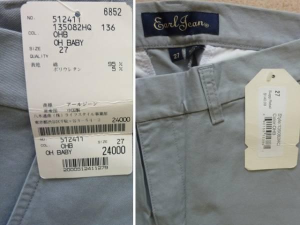 ♪Earl Jean ライトグレーのブーツカットパンツ サイズ27♪_画像3