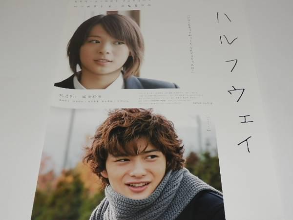 未使用『 ハルフウェイ 』B2ポスター 北乃きい 岡田将生 グッズの画像