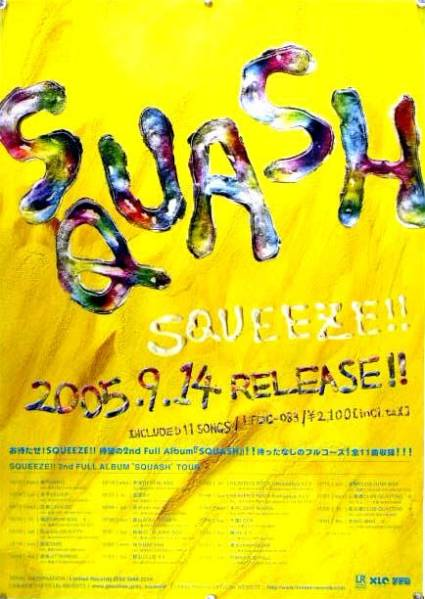 SQUEEZE!! B2ポスター (P04002)