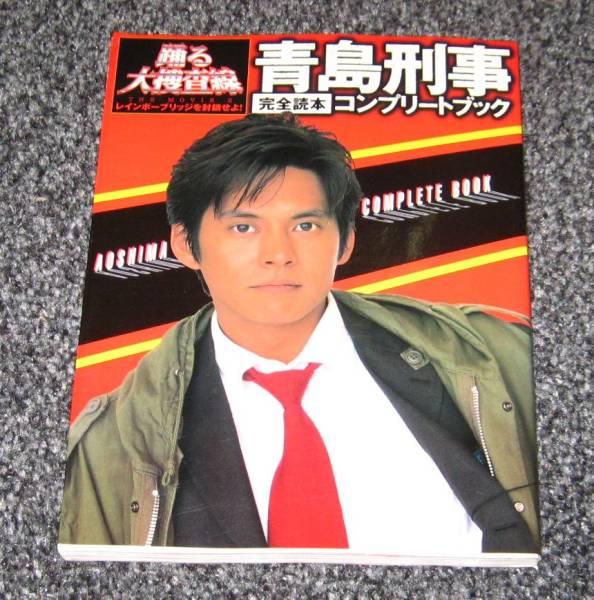 sk☆ 踊る大捜査線 THE MOVIE 青島刑事 コンプリートブック_画像1