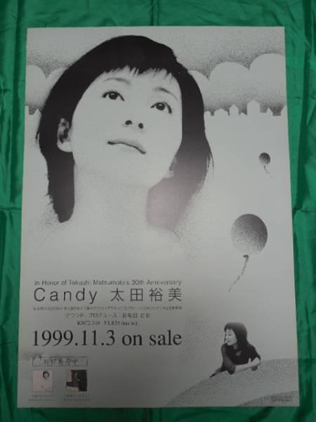 太田裕美 Candy キャンディー B2サイズポスター