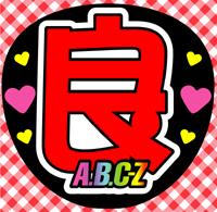 A.B.C-Z☆良☆手作りうちわ☆送料無料も♪橋本良亮/嵐Hey!Say!JUMP関ジャニ∞Sexy ZoneNEWSKis-My-Ft2A.B.C-ZKinki KidsV6