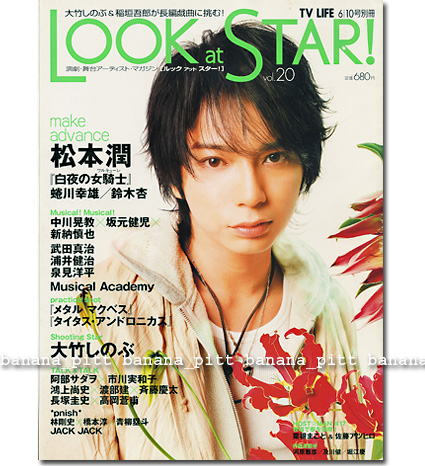 絶版/Look at Star 2006■嵐 松本潤/阿部サダヲ/中川晃教/浦井健治/小栗旬