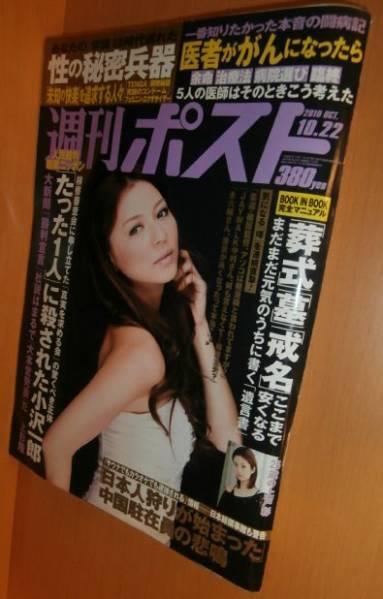 週刊ポスト 2010年 上戸彩ジョンレノン中田有紀/香里奈/小沢一郎_画像1