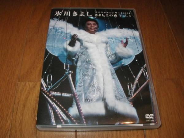 氷川きよしスペシャルコンサート2004きよしこの夜Vol.4 コンサートグッズの画像