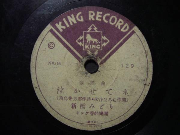■SP盤SPレコード■7805(B) 筑波高 北海の船唄 新橋みどり_画像3