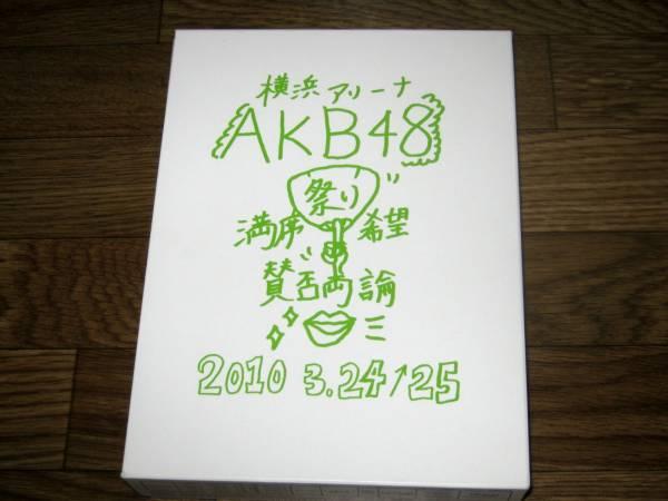 [DVD] AKB48 満席祭り希望 賛否両論 スペシャルBOX Team K ライブ・総選挙グッズの画像