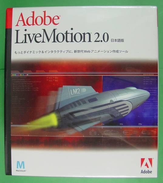 【401】 5029766332007 Adobe LiveMotion Mac アドビ ライブモーション ダイナミック Webアニメーション作成ツール 新品 未開封 QuickTime