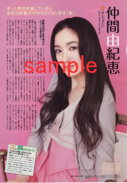 p3◆月刊ザテレビジョン 2011.8 仲間由紀恵 SMAP 中居正広