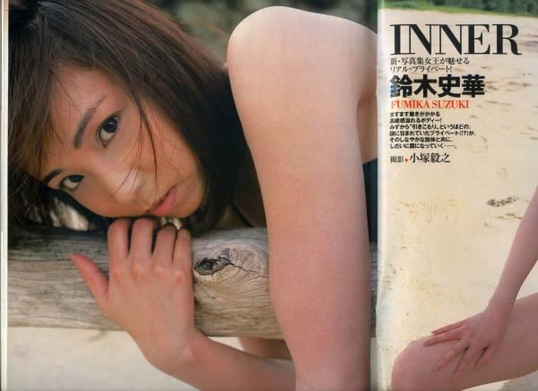 ☆☆鈴木史華 ソニン 『Sabra 2003年 4/24号』☆☆